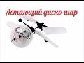 Летающая игрушка Диско шар с AliExpress