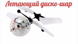 Літаюча іграшка Диско куля з AliExpress