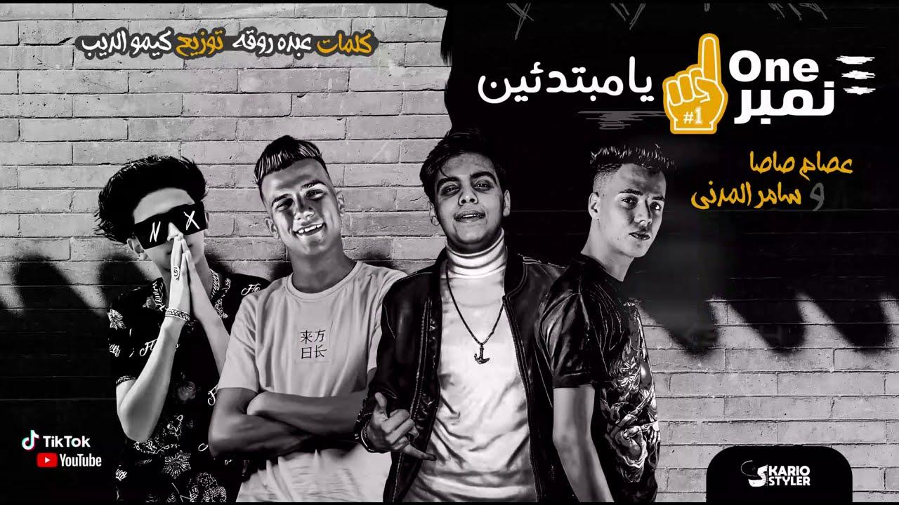 مهرجان نمبر one يا مبتدئين غناء عصام صاصا - سامر المدنى كلمات روقه توزيع كيمو الديب