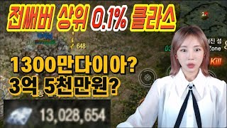 [DASOMTV]전써버 상위 0.1% 클라스 구일도 인벤에 1300만 다이아 합성인가요? 리니지M 박다솜 天堂M 暴君