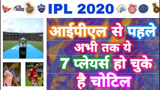 IPL 2020 - Real List Of 7 Players Injured Just Before the Start Of IPL | MY Cricket Production