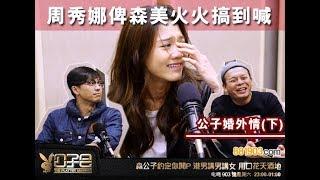 公子婚外情(下) 周秀娜俾森美火火搞到喊