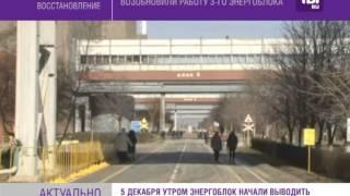 видео На Запорожской АЭС энергоблок отключен от сети