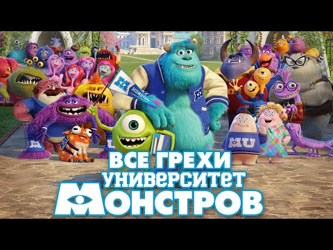 Университет монстров мультфильм смотреть бесплатно в хорошем качестве