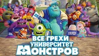 Все грехи и ляпы мультфильма Университет монстров