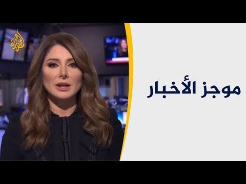 موجز الأخبار - العاشرة مساء 2018/12/15  - نشر قبل 8 ساعة