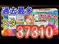 【ガルパ】(親指)140連+α!!3人の水着キャラを引き当てろ!!(手元付き)