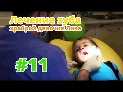 Лечение зуба в клинике Маркушка храброй девочке Лизе