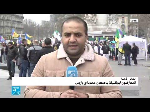 جزائريون يتنقلون بين باريس والجزائر للمشاركة في الحراك الشعبي!!  - نشر قبل 3 ساعة