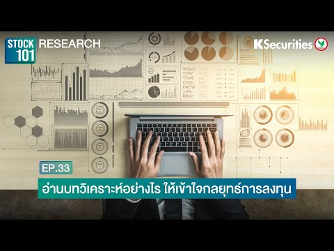 🎥 Stock101 EP.33: อ่านบทวิเคราะห์อย่างไร ให้เข้าใจกลยุทธ์การลงทุน