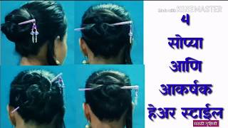 4 easy and amazing juda hairstyle with bun stick || chignon bun || chinese bun || cute hairstyles
