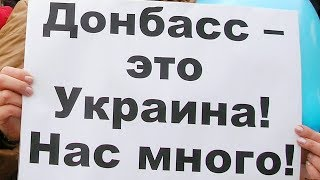 Донбасский 'выбор' | ГЛАВНОЕ | 12.11.18