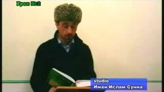 Ш.Омаров -Тавассуль Урок-2 (на русском яз.)