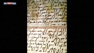 العثور على أقدم مخطوطة قرآنية