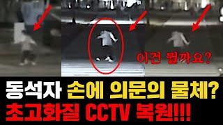 손정민 한강 사건 고화질 쿠팡이츠 cctv!! 친구 동…