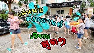 เล่นน้ำ วันสงกรานต์ เปียก!! สุดๆ | แม่ปูเป้ เฌอแตม Tam Story