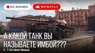 Wot Blitz - Имбовые танки от зрителей 2. Вторая попытка - World Of Tanks Blitz Wotb