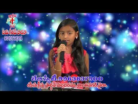 ప్రియా యేసురాజు నే చూచిన చాలు priya yesu raju ne chuchina chalu song by Baby sweety