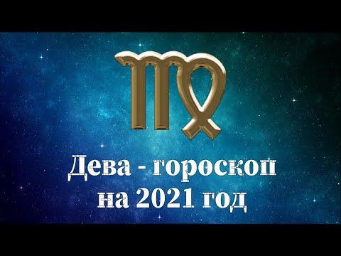 Дева гороскоп на 2021