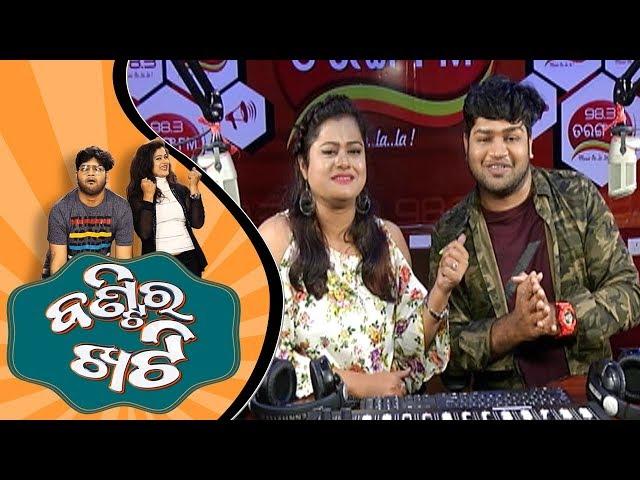 Bunty Ra Khatti   Episode-02  
