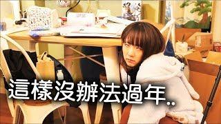 今天還被鄰居傻眼了XD~日本年除夕(大晦日)怎麽大掃除?