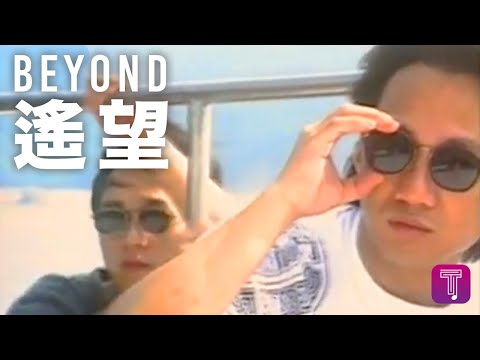 Beyond - 遙望 (Official music video)