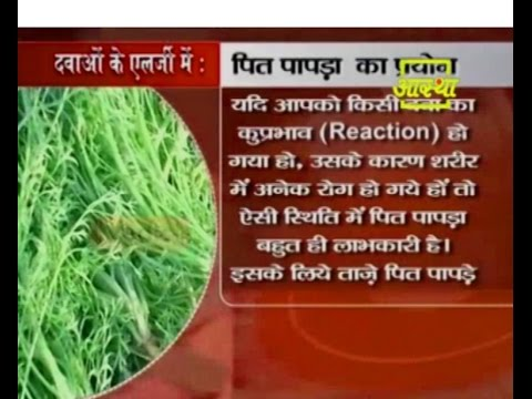 "Ayurvedic Treatment of ""Allergies"" Problem | Acharya balkrishna"