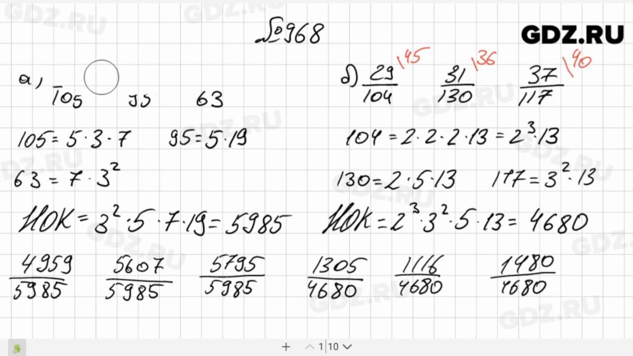 Гдз по математика класс и.в.баранова, з.г.борчугова