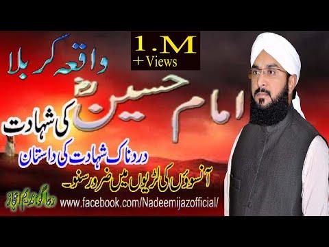 Hafiz imran aasi by shahadat imam hussain waqia karbala 2017