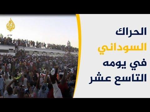 المعتصمون باقون بساحات السودان لضمان تسليم السلطة لحكومة مدنية  - نشر قبل 5 ساعة