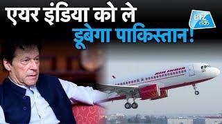 Air India को ले डूबेगा पाकिस्तान!| Biz Tak