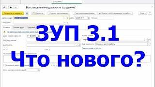 Краткий обзор ЗУП редакция 3.1