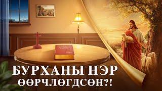 """Сайн мэдээний кино """"Бурханы нэр өөрчлөгдсөн үү ?!"""" Аврагч Есүсийн эргэн ирэлт Монгол хэлээрТрейл"""
