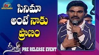 Bellamkonda Sai Srinivas Speech At Sita Pre Release Event | Kajal Aggarwal | Teja | NTV