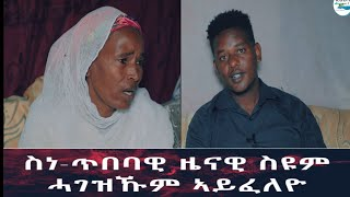 NEW Eritrean Movie l EFRA SHOW l ሓገዝ ንሕክምና l ስነ-ጥበባዊ ዜናዊ ሲዩም l ሓገዝ - ዓዓቅምና ንሓግዝ የሕዋት።