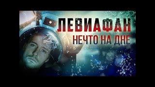 Левиафан (ужасы, фантастика, триллер) КИНО ОНЛАЙН