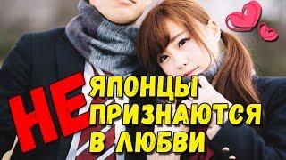 Почему японцы НЕ признаются в любви