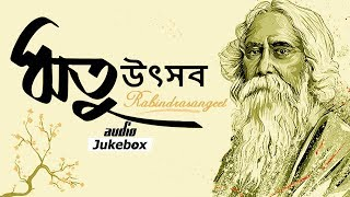 Video Writu Utsab | Rabindrasangeet | Audio jukebox download MP3, 3GP, MP4, WEBM, AVI, FLV November 2017