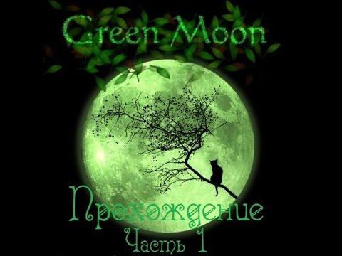 зеленая луна торрент скачать