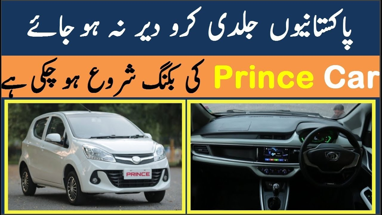 Pakistan Cheapest Car Prince Pearl Booking Details