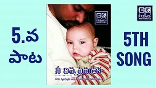Neevunte Naku Chalu Yasayya - Telugu Christian Worship song