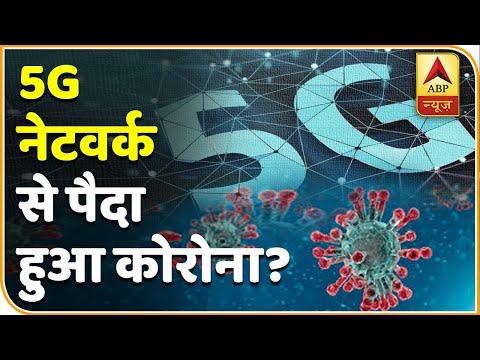 क्या 5G Network से पैदा हुआ कोरोना? | ABP News Hindi