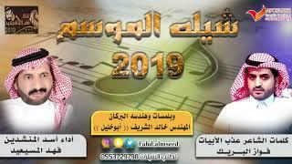 شيله اشتقت لك المنشد فهد المسيعيد الشاعر فواز البريك وهندسه خالدالشريف