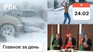 РФ: снежный коллапс. Пляски на Мамаевом кургане. Турция заходит в Туркмению