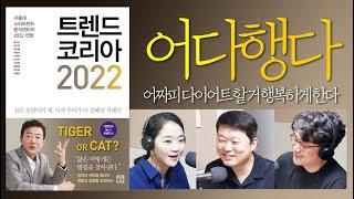 트렌드 코리아 2022 리뷰 03 - 러스틱 라이프/ …