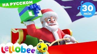 Фото Дед Мороз и Подарки! | Мультики на Русском | Песни | Little Baby Bum