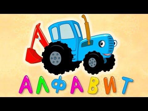 АЛФАВИТ - Синий трактор - Развивающие песенки мультики для детей малышей