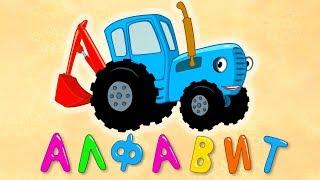 АЛФАВИТ - Развивающая песенка мультик Синий трактор для детей малышей с машинками Учим буквы весело