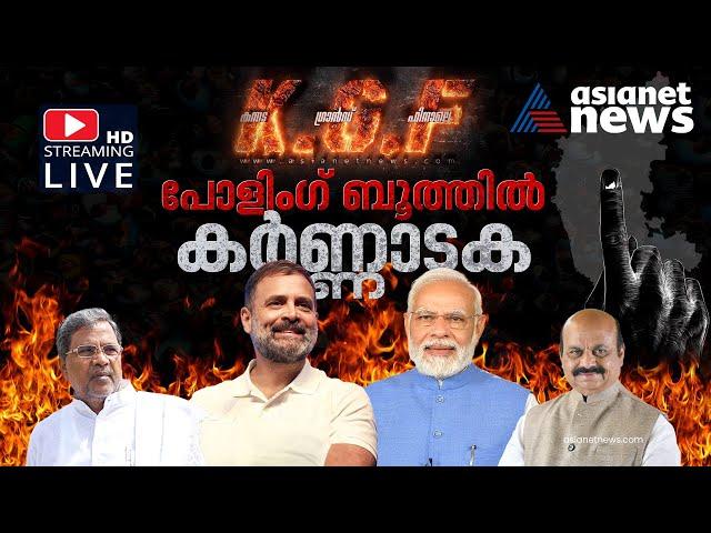 Kerala Floods 2021 Live Updates | Malayalam News Live | ഏഷ്യാനെറ്റ് ന്യൂസ് ലൈവ്