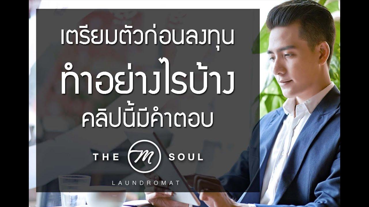 ลงทุนร้านสะดวกซัก The M Soul เตรียมตัวอย่างไร